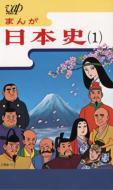 【送料無料】 まんが日本史 1~古代の日本~ 【VHS】