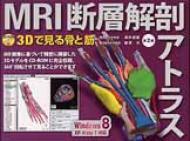 【送料無料】 MRI断層解剖アトラス 3Dで見る骨と筋 / 坂井建雄 【本】