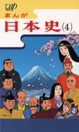 【送料無料】 まんが日本史 4~平安後期~ 【VHS】