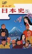 【送料無料】 まんが日本史 5~源氏と平家~ 【VHS】