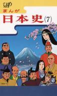 【送料無料】 まんが日本史 7~室町時代~ 【VHS】
