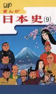 【送料無料】 まんが日本史 9~戦国時代~ 【VHS】