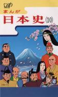 【送料無料】 まんが日本史 10~天下統一~ 【VHS】