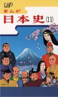 【送料無料】 まんが日本史 11~江戸幕府の政治~ 【VHS】