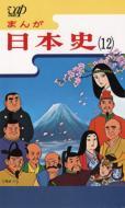 【送料無料】 まんが日本史 12~ゆらぐ幕府政治~ 【VHS】