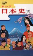 【送料無料】 まんが日本史 13~近代日本の夜明け~ 【VHS】
