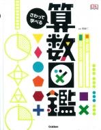 商品追加値下げ在庫復活 さわって学べる算数図鑑 朝倉仁 絵本 日本製