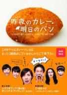 【送料無料】 昨夜のカレー、明日のパン DVD-BOX 【DVD】