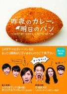 【送料無料】 昨夜のカレー、明日のパン Blu-ray BOX 【BLU-RAY DISC】