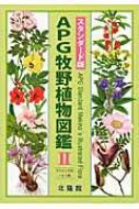 【送料無料】 APG牧野植物図鑑 2 フウロソウ科‐セリ科 / 邑田仁 【図鑑】