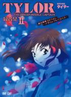 【送料無料】 無責任艦長タイラー DVD-BOXII 愛は戦争よりつよし~アザリンVSパコパコ 【DVD】