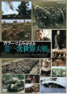【送料無料】 カラーでよみがえる第一次世界大戦 DVD-BOX 【DVD】