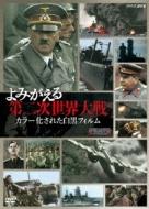【送料無料】 よみがえる第二次世界大戦 カラー化された白黒フィルム DVD-BOX 【DVD】
