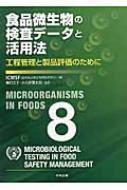 【送料無料】 食品微生物の検査データと活用法 工程管理と製品評価のために / 国際食品微生物規格委員会 【本】