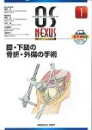 【送料無料】 膝・下腿の骨折・外傷の手術 No.1 Os Nexus / 宗田大 【全集・双書】