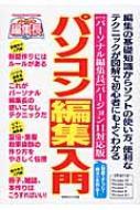 パソコン編集入門 パーソナル編集長 驚きの値段で バージョン11対応版 記念日 本 日本機関紙協会
