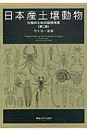 【送料無料】 日本産土壌動物第二版 分類のための図解検索 / 青木淳一 【図鑑】