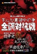 【送料無料】 俺たちの新日本プロレス 下剋上・裏切り・抗争、そして…血みどろの全面対抗戦100撰(仮) 【DVD】