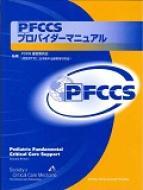 【送料無料】 PFCCSプロバイダーマニュアル / 米国集中治療医学会 【本】