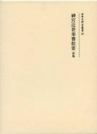 【送料無料】 神宮近世奉賽拾要 前篇 大神宮叢書 / 神宮司庁 【全集・双書】