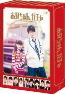 【送料無料】 お兄ちゃん、ガチャ DVD-BOX 豪華版 【DVD】