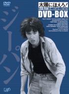 【送料無料】 太陽にほえろ!ジーパン刑事編I DVD-BOX 【DVD】