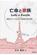 【送料無料】 亡命と家族 戦後フランスにおける外国人法の展開 / 水鳥能伸 【本】