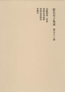 【送料無料】 假名草子集成 第53巻 て・と / 花田富二夫 【全集・双書】