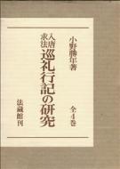 【送料無料】 入唐求法巡礼行記の研究(全4巻セット) / 小野勝年 【本】