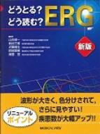 【送料無料】 新版どうとる?どう読む?erg / 山本修一 【本】