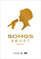 【送料無料】 高橋真梨子 タカハシマリコ / SONGS 高橋真梨子 2007-2014 DVD 3巻セット 【DVD】