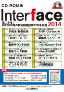 【送料無料】 Cd-rom版 Interface 2014 / Interface編集部 【本】