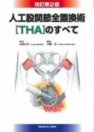 【送料無料】 人工股関節全置換術 Thaのすべて 改訂第2版 / 伊藤浩 【本】