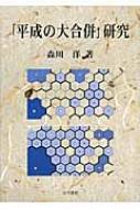 【送料無料】 「平成の大合併」研究 / 森川洋 【本】