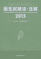 【送料無料】 衛生試験法・注解2015 / 日本薬学会 【本】