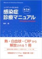 【送料無料】 レジデントのための感染症診療マニュアル 第3版 / 青木眞 【本】
