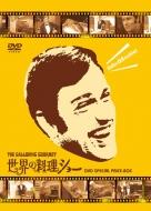 【送料無料】 世界の料理ショー ~DVD SPECIAL PRICE -BOX~ 【DVD】