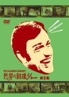 【送料無料】 世界の料理ショー ~第2集~ 【DVD】