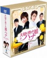【送料無料】 大切に育てた娘ハナ コンパクトDVD-BOX1 【DVD】