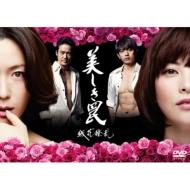 【送料無料】 美しき罠~残花繚乱~ DVD-BOX 【DVD】