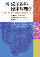 【送料無料】 新・泌尿器科臨床病理学 ホットトピックスを徹底的に究明する!! / 大保亮一 【本】