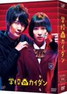 【送料無料】 学校のカイダン DVD-BOX 【DVD】