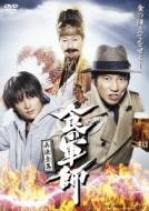 【送料無料】 食の軍師 DVD COLLECTION 【DVD】