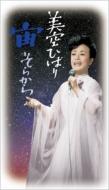 【送料無料】 美空ひばり ミソラヒバリ / 宙(そらから) 【DVD】
