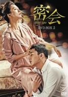 【送料無料】 密会 DVD-BOX2 【DVD】