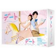 【送料無料】 デート ~恋とはどんなものかしら~ DVD-BOX 【DVD】