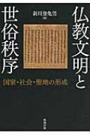 【送料無料】 仏教文明と世俗秩序 国家・社会・聖地の形成 / 新川登亀男 【本】
