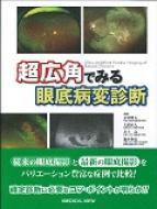 【送料無料】 超広角でみる眼底病変診断 / 平形明人 【本】