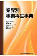 【送料無料】 業界別事業再生事典 / 鈴木学 (書籍)  【本】