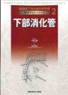 【送料無料】 下部消化管 2 腹腔鏡下消化器外科手術標準手技シリーズ / 北野正剛 【本】